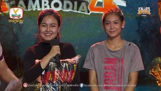 Killer Karaoke Cambodia Season 4 Week 15 - Final | លទ្ធផលក្រុមទី 02
