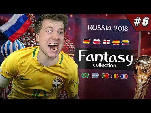 🔥 FANTASY COLLECTION! WORLD CUP 2018 #5 🔥