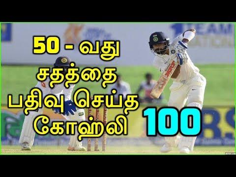 50 - வது சதத்தை பதிவு செய்த கேப்டன் விராட் கோஹ்லி |  Virat Kohli Hits 50th International Century