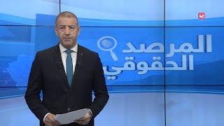 5 حالات قتل و 19 حالة اختطاف قامت بها المليشيات الحوثية خلال الاسبوع الماضي |  المرصد الحقوقي