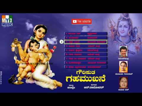 LORD GANESHA BHAKTI SONGS | GOURISUTHA GAJAMUKHANE | JUKEBOX | KANNADA DEVOTIONAL SONGS