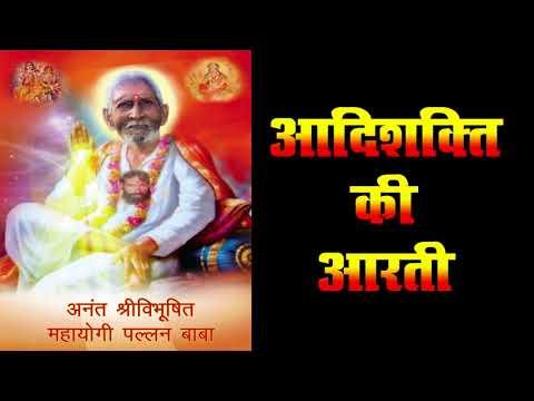 Aadi Shakti Ki Aarti