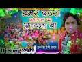 Abdhesh Premi Chhath  Dj Song 2019  Hamar Daura Ghat par  भोजपुरी Chhath Geet 2019