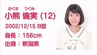 NGT48  小熊 倫実 (TSUGUMI OGUMA) プロフィール映像 / NGT48[公式]