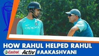 #CWC2019: How did RAHUL DRAVID inspire KL RAHUL? Castrol Activ #AakashVani