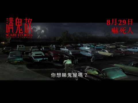 講鬼故 (Scary Stories to Tell in the Dark)電影預告