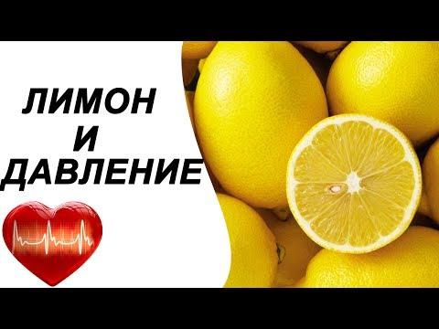 Лимон повышает или понижает давление?