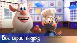 """Буба - Подборка кулинарного шоу: 3 серии """"Готовим с Бубой"""" + 63 серии - Мультфильм для детей"""