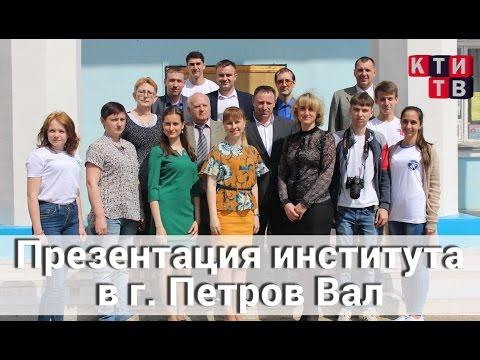 2016-05-05 Презентация института в г. Петров Вал [КТИ-ТВ]