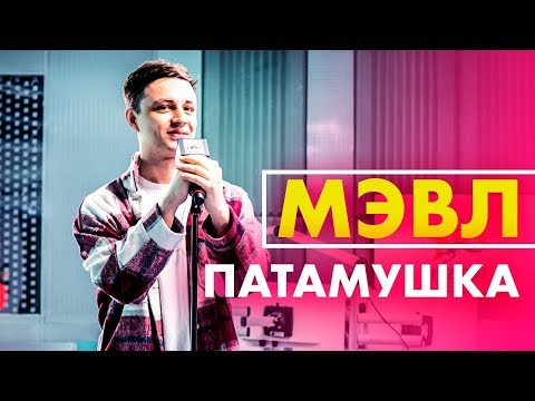 @Мэвл - Патамушка (Live @ Радио ENERGY)