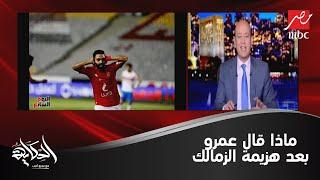 #الحكاية | عمرو أديب يطالب بتوقيع عقوبة على لاعبي الزمالك.. تعرف على السبب