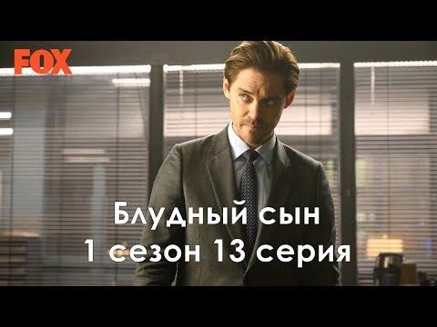 Блудный сын 1 сезон 13 серия - Промо с русскими субтитрами (Сериал 2019) // Prodigal Son 1x13 Promo