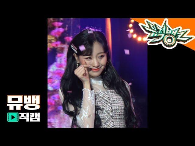 러블리즈(Lovelyz) 수정 - Rewind / 190118 뮤직뱅크 직캠