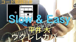 平井大 #slow&easy #ウクレレ.
