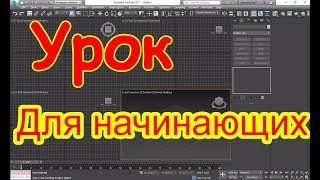 [3D MAX] Видеоурок моделирования для начинающих