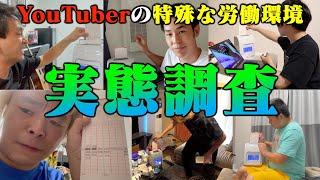 【勤怠】東海オンエアって週何時間働いてるの?一週間タイムカード生活!!!