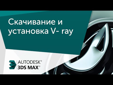 [Урок 3ds Max] Скачивание и установка V-ray