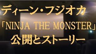 ディーン・フジオカが主演を務める 映画「NINJA THE MONSTER」が 2/20土...