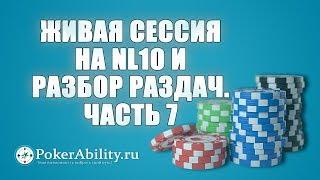 Покер обучение | Живая сессия на NL10 и разбор раздач. Часть 7