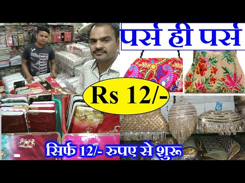 Ladies Purse Wholesale market !! लेडीज पर्स का मार्केट !! Sadar Bazar Delhi !! Business World