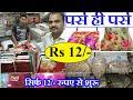 Ladies Purse Wholesale market !! लेडीज पर्स का मार्केट !! Sadar Bazar Delhi !! Business World