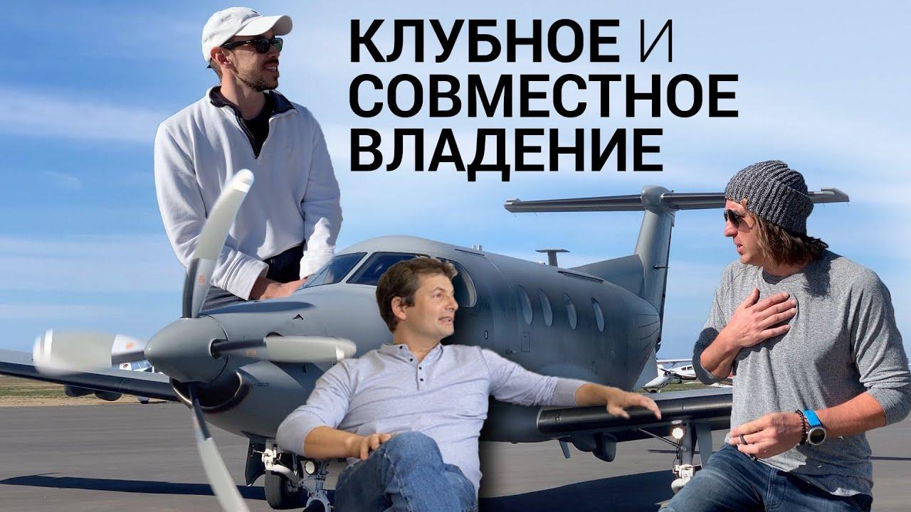 Летать доступно! Клубное и совместное владение самолётом