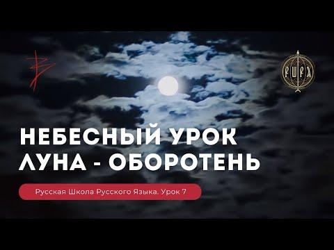 Урок 7. Небесный урок. Луна - оборотень - Русская Школа Русского Языка. Виталий Сундаков.