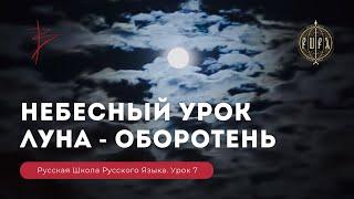 Русская Школа Русского Языка. Небесный урок. Луна - оборотень. Урок 7. Виталий Сундаков.