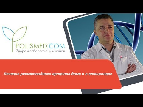 клиническое лечение ревматоидного артрита