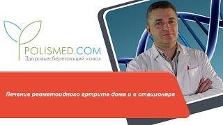 лечение ревматоидного артрита дома и в стационаре. Замена суставов при ревматоидном артрите