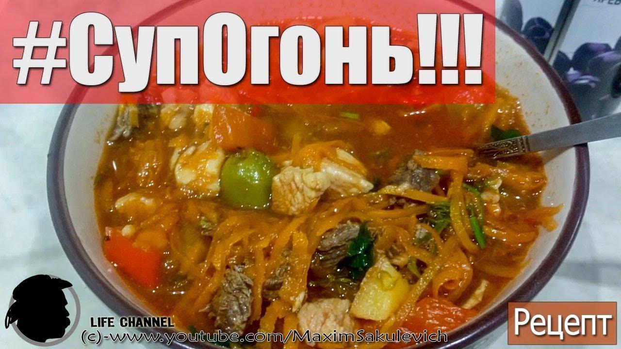 Суп - Огонь!!! Рецепт Супер-Острого супа