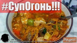 Суп Огонь Рецепт Супер Острого супа