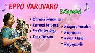 Veena E. Gayathri - Eppo Varuvaro - Classical Instrumental - Jukebox