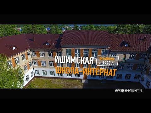 МАОУ ИШИМСКАЯ ШКОЛА-ИНТЕРНАТ - видеопрезентация_июнь 2017 (ТВ)_8 мин 30 сек (16х9)