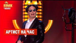 Артист на час – Валерий Юрченко – Комик на миллион  | ЮМОР ICTV