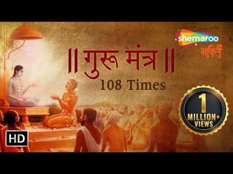 Gurur Brahma Gurur Vishnu | Guru Mantra 108 Times | Bhakti Songs