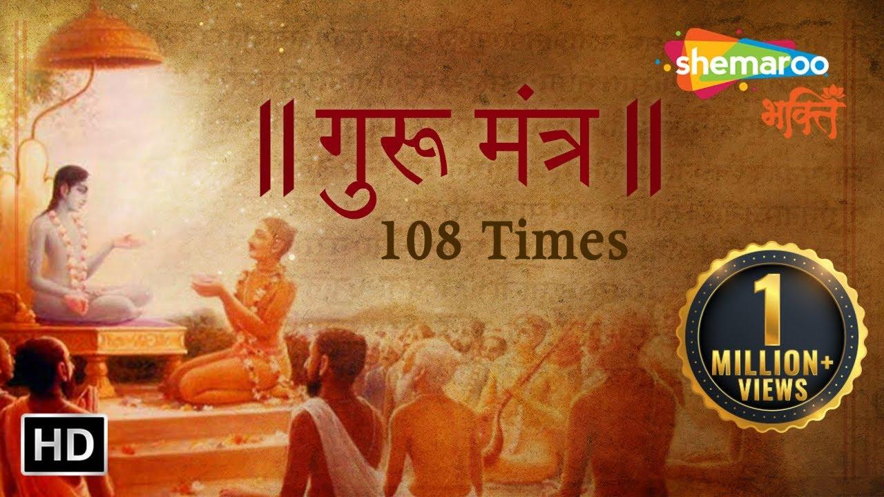 Guru Peetham Meaning of Guru Shloka - Gurur Brahma