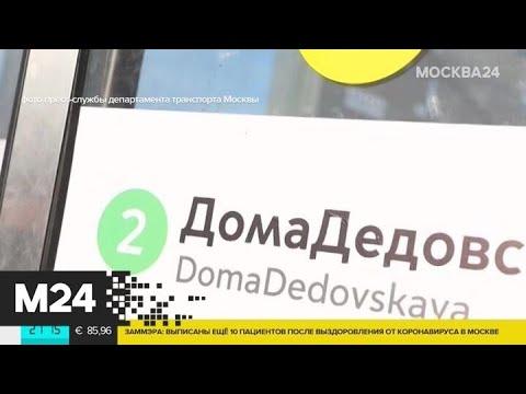 """На станциях метро появились надписи """"Дома-дедовская"""" и """"Дома-бабушкинская"""" - Москва 24"""