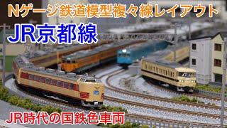 JR時代の国鉄色車両を楽しむ!Nゲージ鉄道模型複々線レイアウト N scale model railroad layout