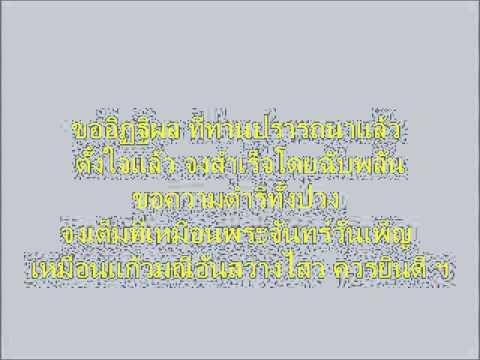 016+ยะถา กรวดน้ำแบบสั้น พร้อมคำแปล+bsmbd01