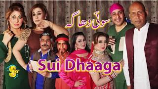 Sui Dhaaga Trailer Akram Udas and Honey Shahzadi New Stage Drama 2019