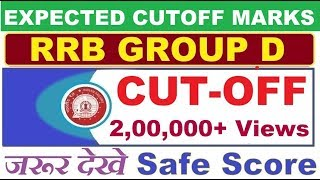 RRB GROUP D EXPECTED CUT OFF MARKS 2018     RRB ग्रुप डी EXPECTED कट ऑफ 2018    Group D Safe Score