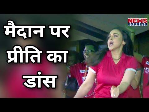 Chris Lynn के Run Out होने पर Preity Zinta करने लगी बीच Match में ही Dance