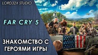 [ТРЕЙЛЕР] Far Cry 5. Знакомство с героями (2017)