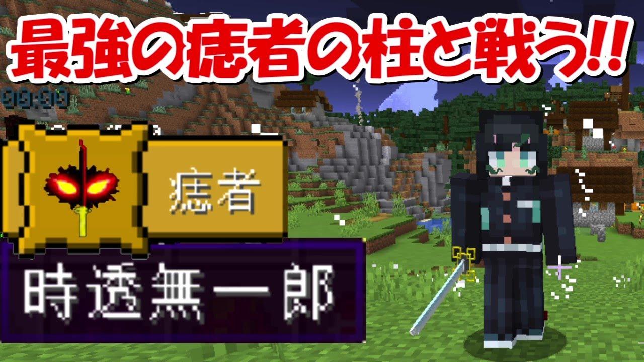 【Minecraft】痣者になった最強の柱と戦う!!無惨で継国緑壱、柱を倒して鬼の王を目指す!#15 -DEMON SLAYER Kimetsu no Yaiba-
