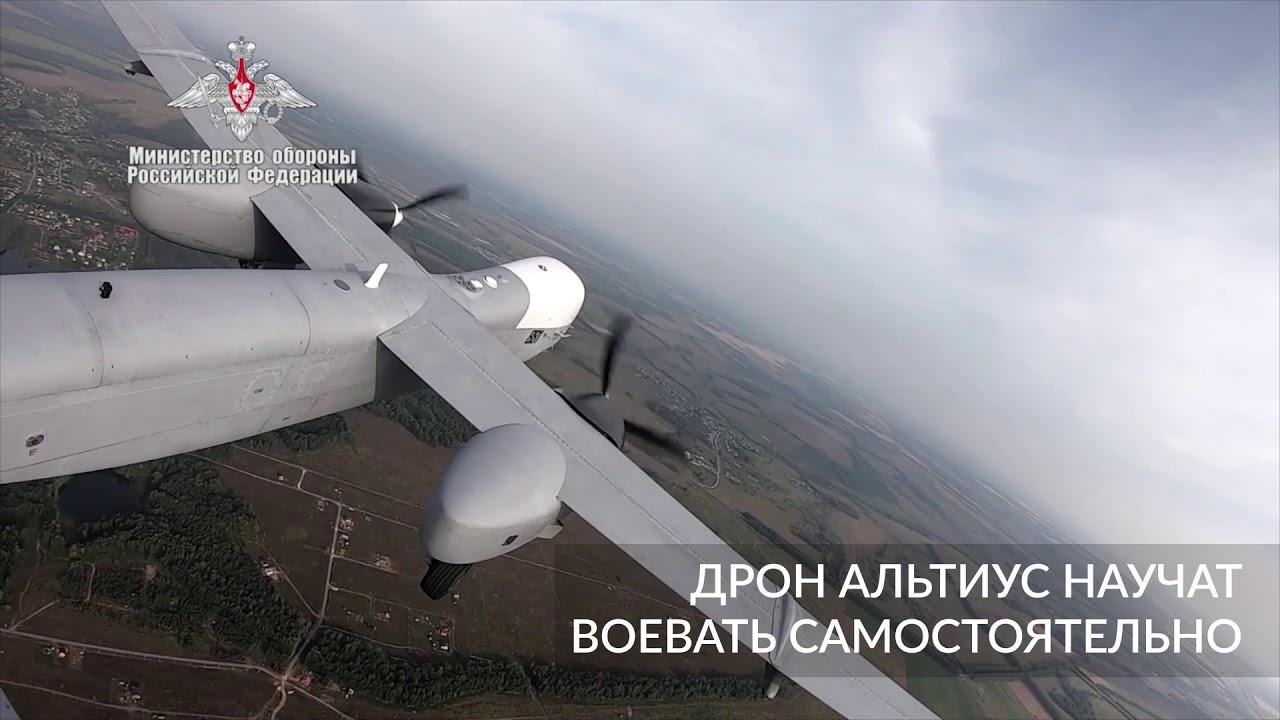 Российский дрон научат воевать самостоятельно - YouTube