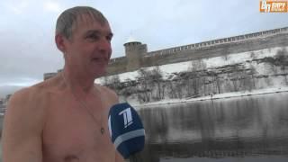 Крещенские купания в Нарве: без организаторов(Последние годы крещенские купания в Нарве проходили 19 января в заводи реки Нарова — на Липовке и привлекал..., 2016-01-19T14:05:51.000Z)