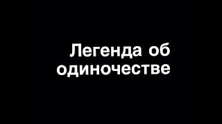 """""""Легенда об одиночестве"""", красивое чтение стиха, Чайковская Анастасия"""