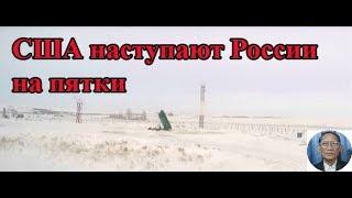 США наступают России на пятки l Толя ДоНгуенТхиеу