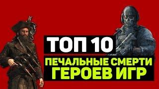"""ТОП 10 """"ПЕЧАЛЬНЫЕ СМЕРТИ ГЕРОЕВ ИГР"""" (Часть 1)"""